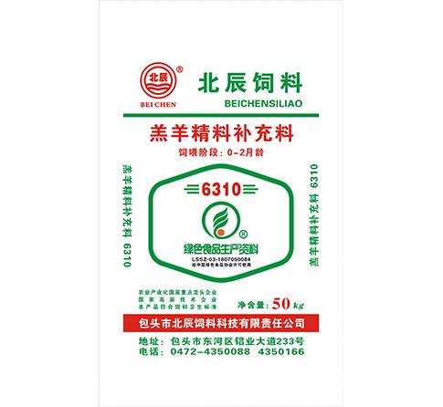 羔羊精料补充料(绿色)6310